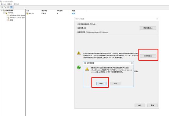 (亲测可用)Windows服务器远程桌面批量授权配置教程