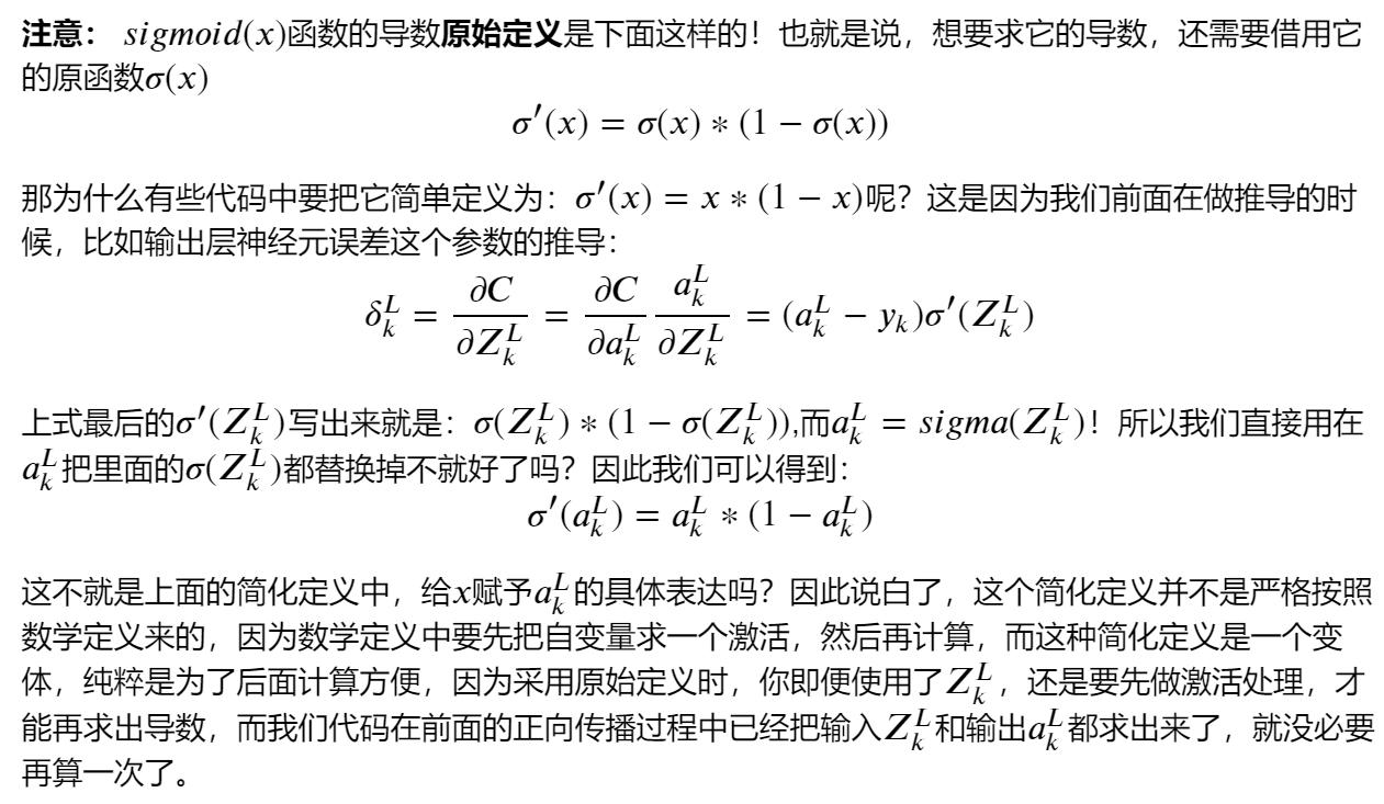 简单网络的反向传播代码这么写就对了:分解步骤+完整实现