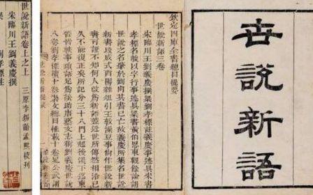 描写魏晋名士风流的《世说新语》是依据什么完成的?