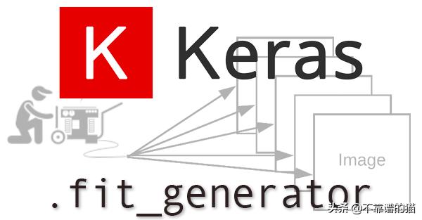 如何将数据生成器与Keras一起使用的详细示例