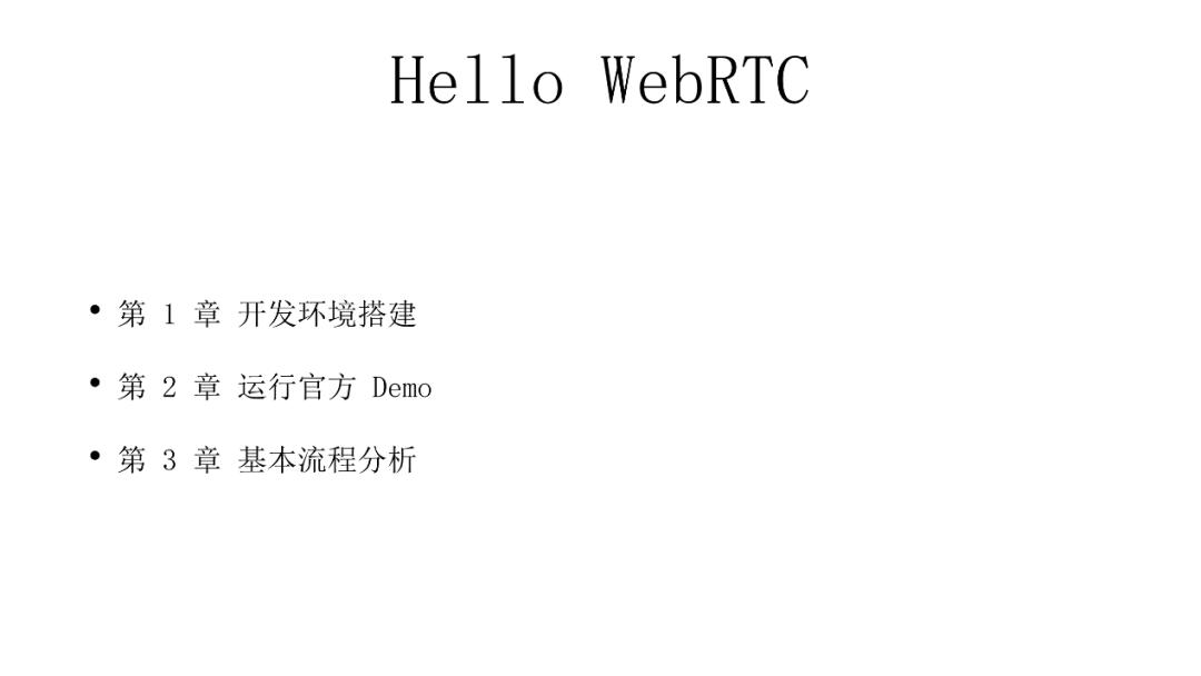 WebRTC视频数据流程分析