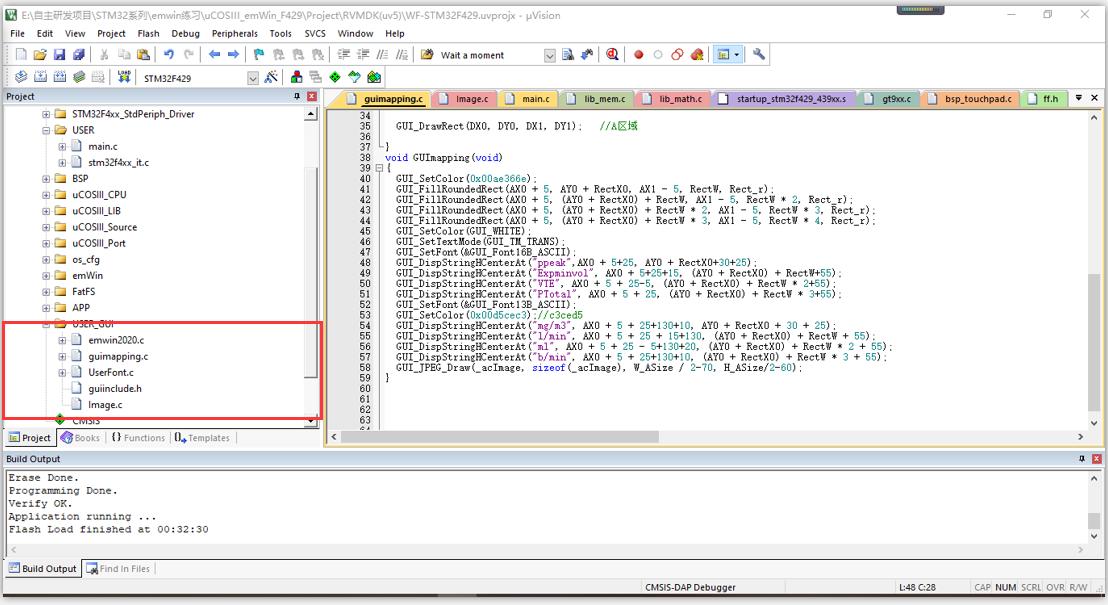 嵌入式使用emWin进行GUI图形设计教程