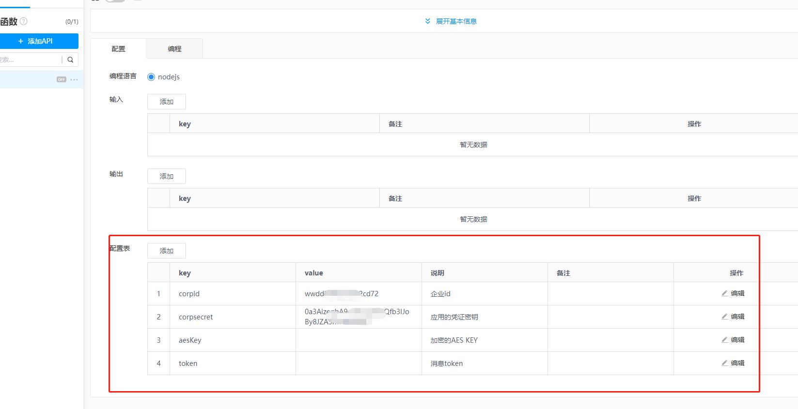 企业微信API使用基本教程