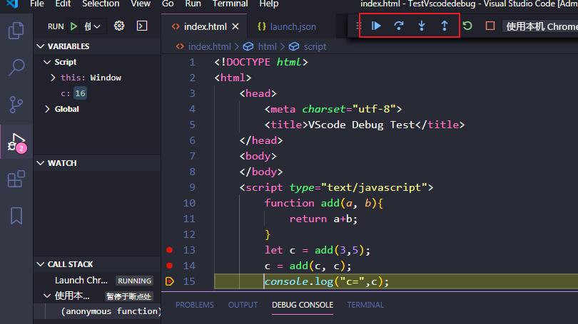 如何使用VSCode调试JS?