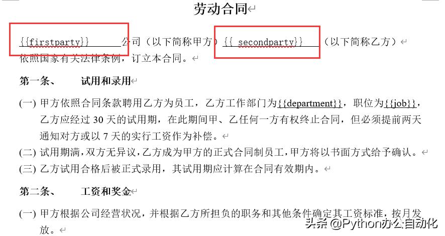 500个文件生成不到10秒,Python生成合同不要太方便