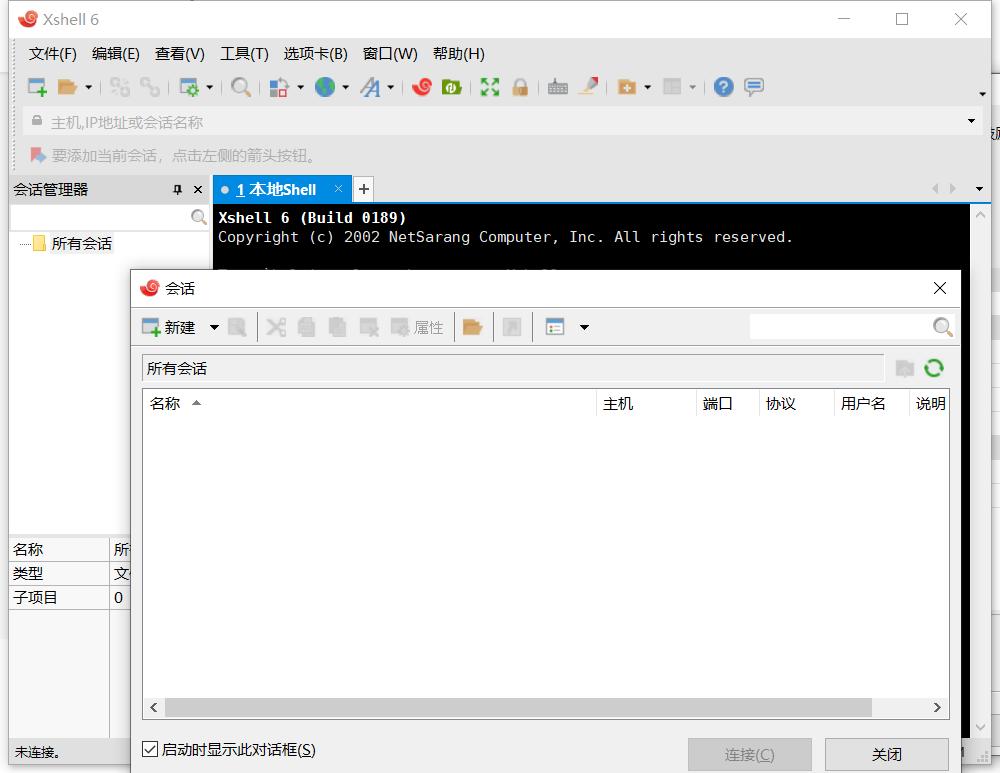 我用过的几款SSH客户端工具