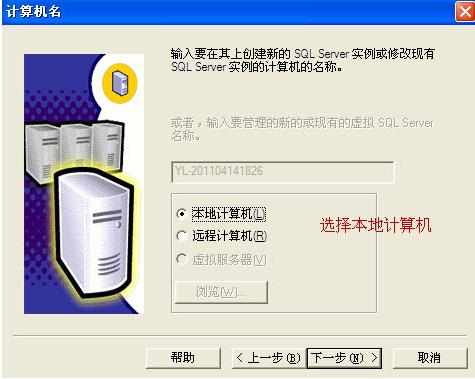 SQL Server2000安装步骤详细介绍解读新人也会装了