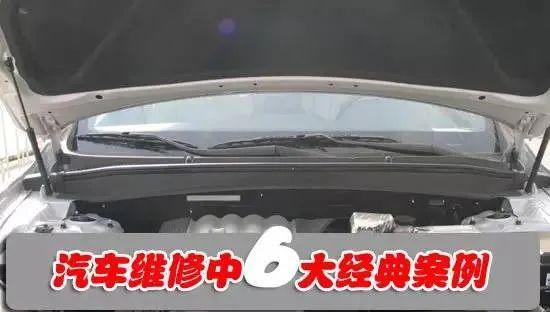 【保养】汽车维修六个常见故障经典案例分析
