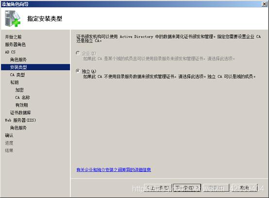 CA证书服务器的搭建