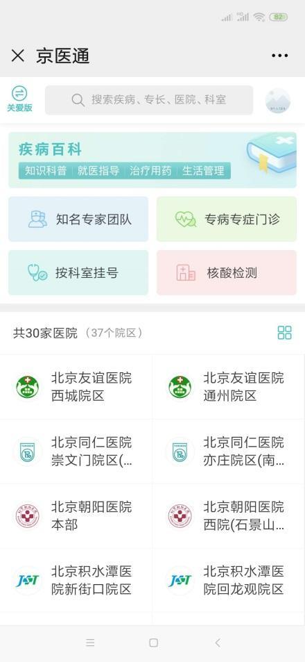 教你个北京知名医院提前预约挂号方法