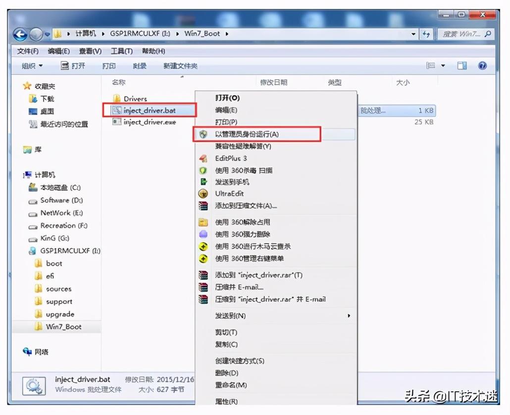 Dell5050、Dell 7040用U盘安装系统操作教程