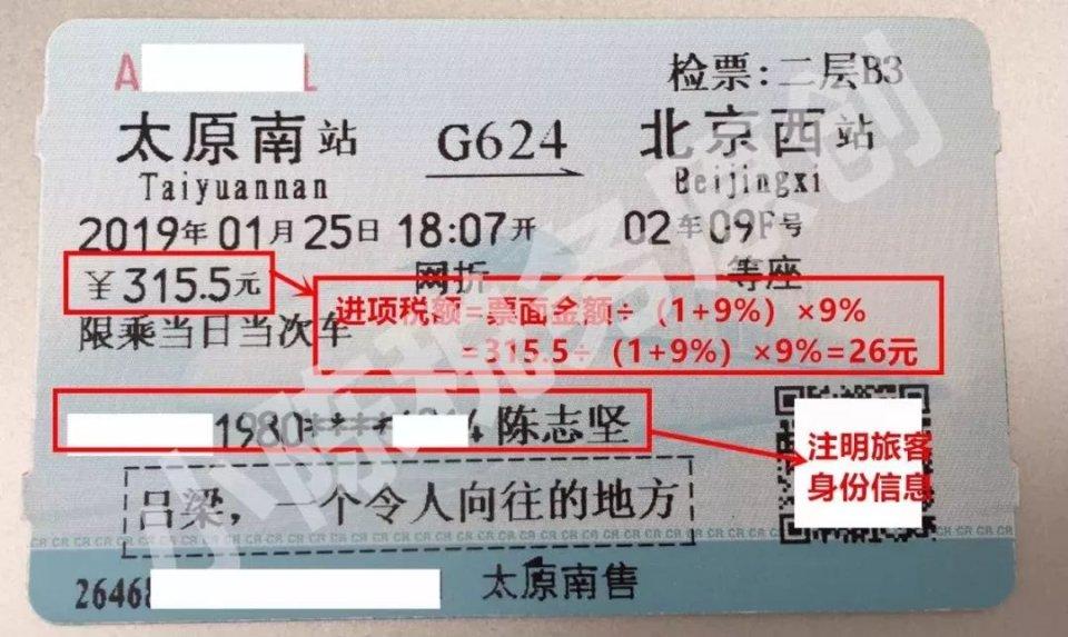 老会计整理的差旅费车票抵扣做账大全,以后就按这个来
