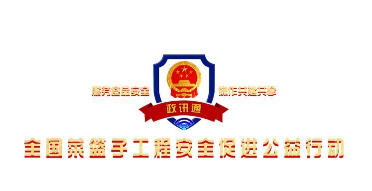 """全国菜篮子工程安全促进公益行动组委会""""成立"""