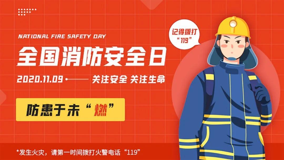 关注消防、生命至上 | 119全国消防日,我们在行动