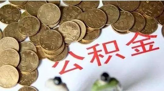 公积金最高可以贷款多少钱?