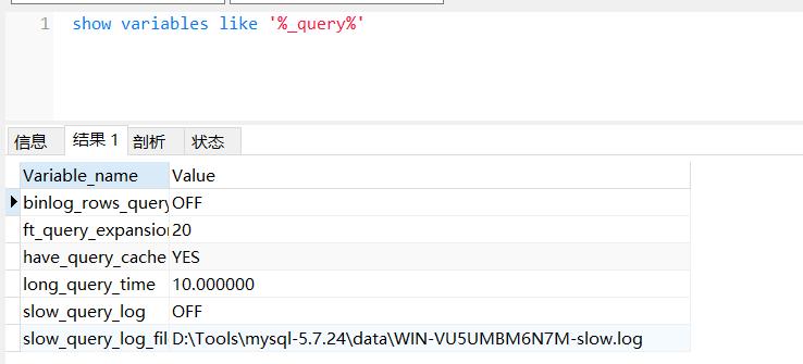 mysql慢查询语句分析总结