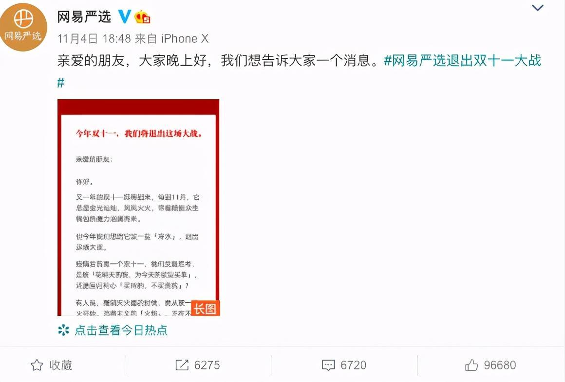 反思大促思维,中国电商正在集体告别双11