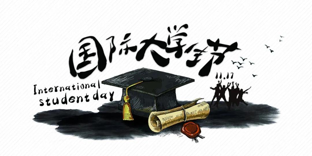 国际大学生节 | 如果大学生活是部电影,属于你的是哪部?