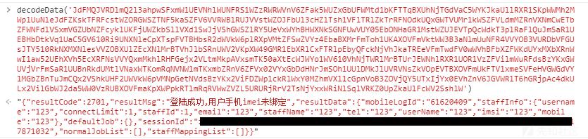 App渗透 - 从SQL注入到人脸识别登录绕过