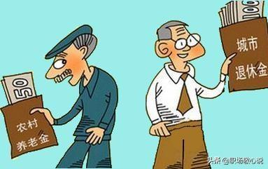退休金和户口有关系吗?