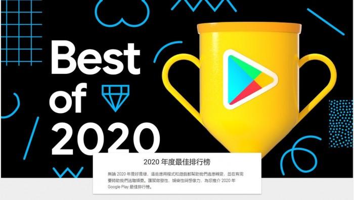 Google Play公布2020年度最佳应用和游