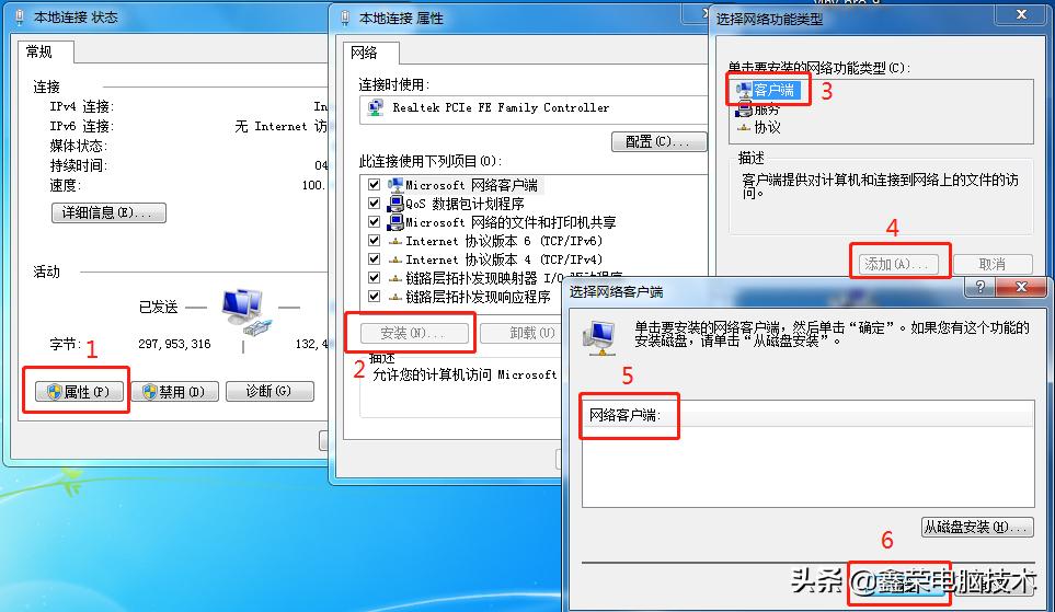 电脑局域网中查看不到其他计算机或无法连接的解决办法