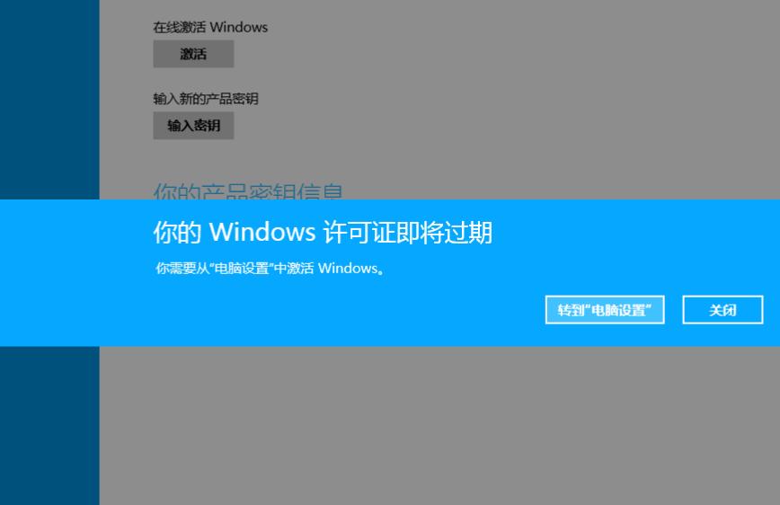 电脑显示Windows即将过期,三种方法0技术