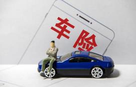 车险综合改革实施两个多月 你的车险保费下降了吗?