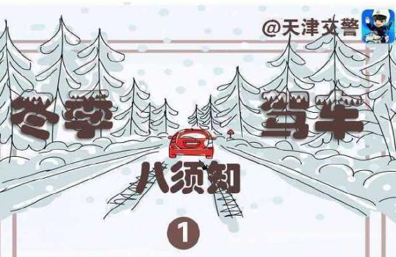 冬季驾车八须知!