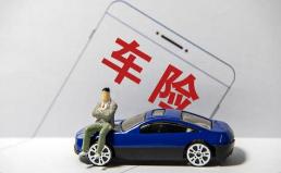 你的车险保费下降了吗?