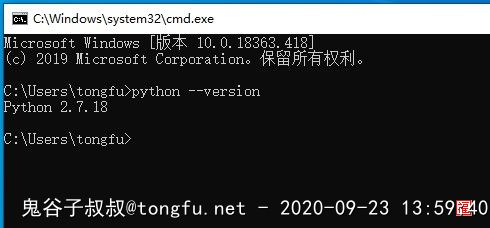 【200920】在Windows上搭建Python2.7环境