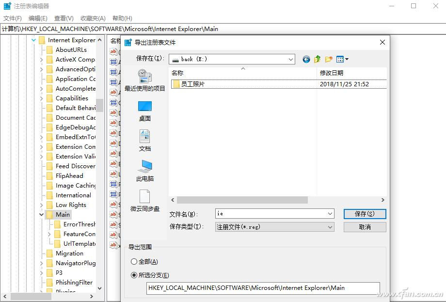 系统小技巧:有备无患 Windows 10注册表自动备份/还原