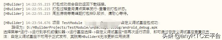 Android uni-app 封装原生插件