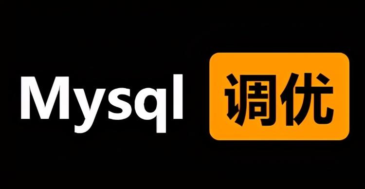 这些 MySQL 调优配置,你都知道吗?
