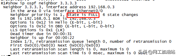 干货分享:图文详解以太网中OSPF如何建立邻接关系?