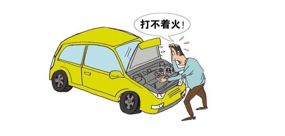 汽车打不着火怎么办?除了花钱救援,老司机告诉你几个小妙招