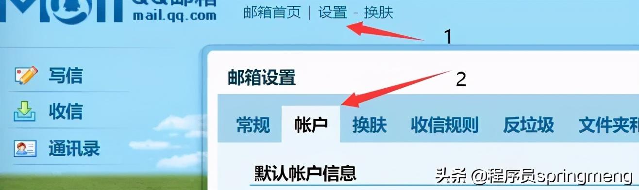 SpringBoot实现QQ邮箱注册和登录