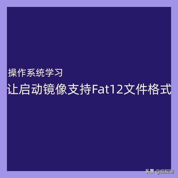 操作系统学习 让启动镜像支持Fat12文件格式