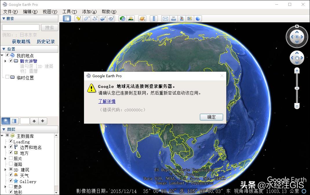 Google地球连接不到服务器的终极解决方法
