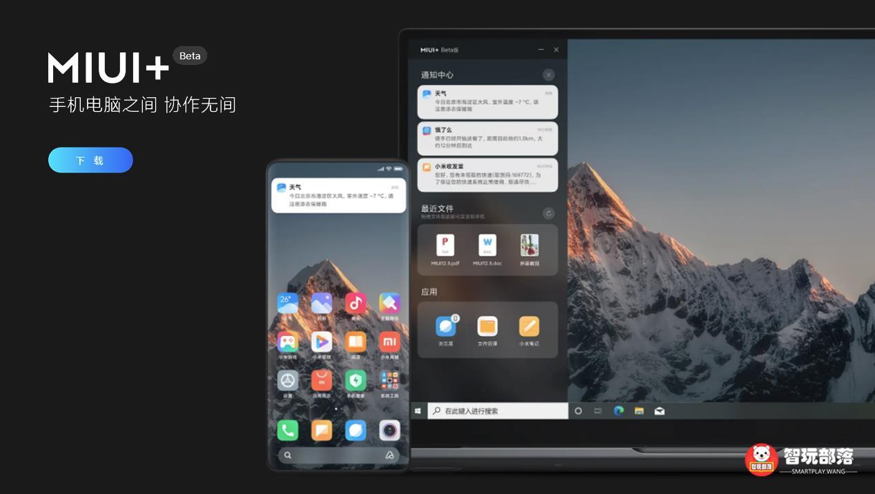 打通安卓与Win10生态!这才是MIUI12.5最
