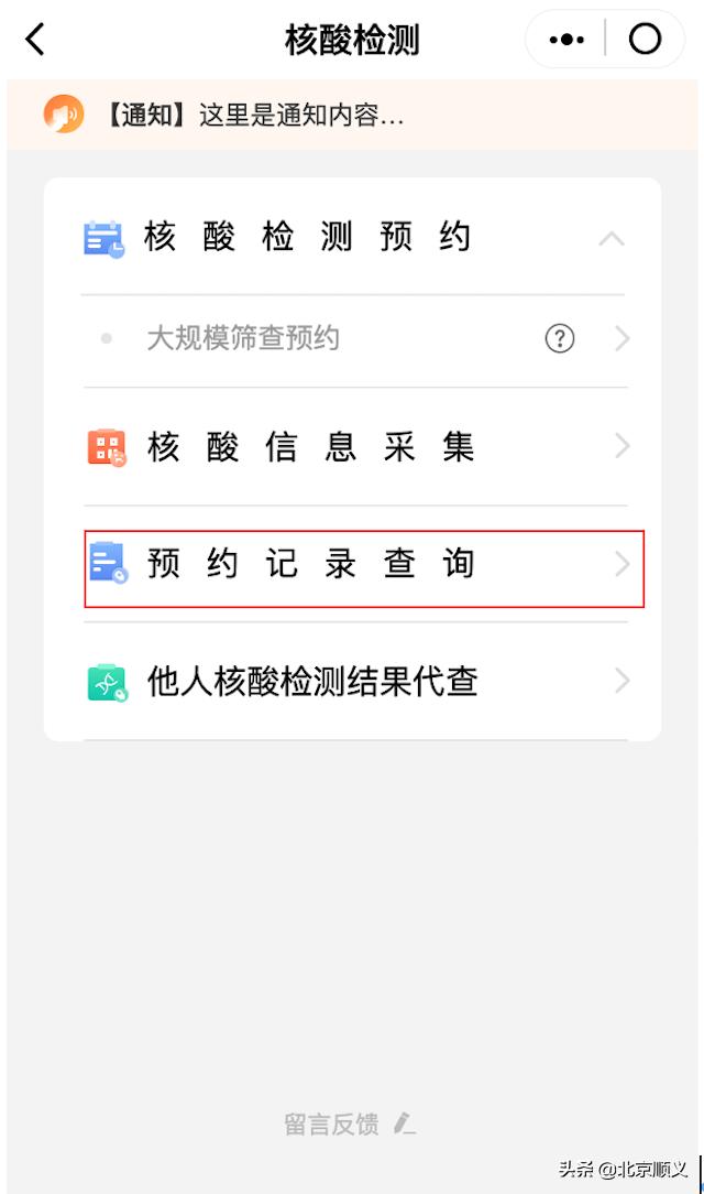 北京健康宝核酸检测预约流程