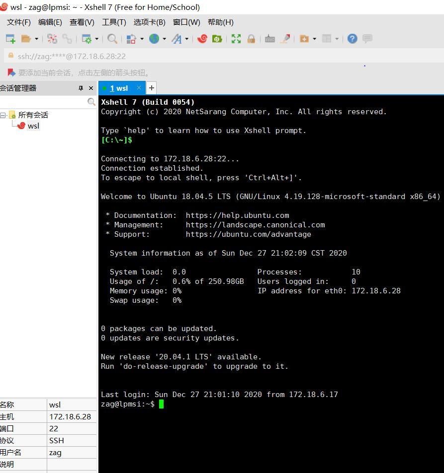 使用SSH终端连接WSL