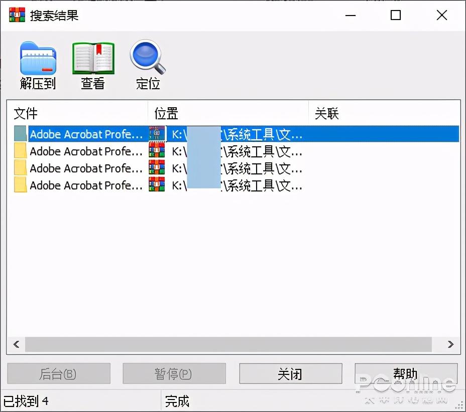 曾经压缩一哥突然出新版!WinRAR6.0有何妙用