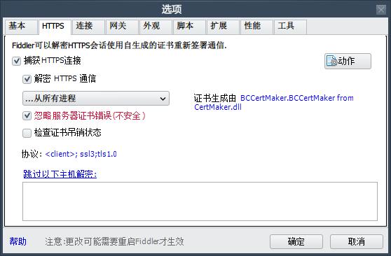 优雅的进行远程调试APP,Fiddler+开源调试工具spy-debugger