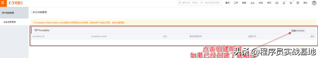 干货实战-Spring Boot实现阿里云SMS短信发送功能