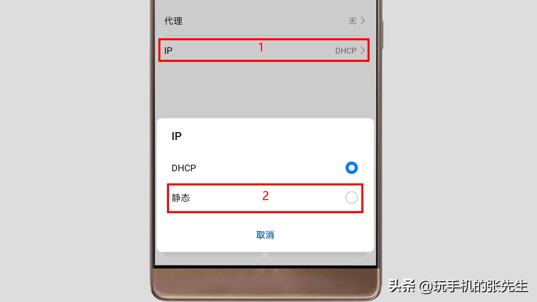 手机如何设置静态IP地址?很简单,只需这样操作