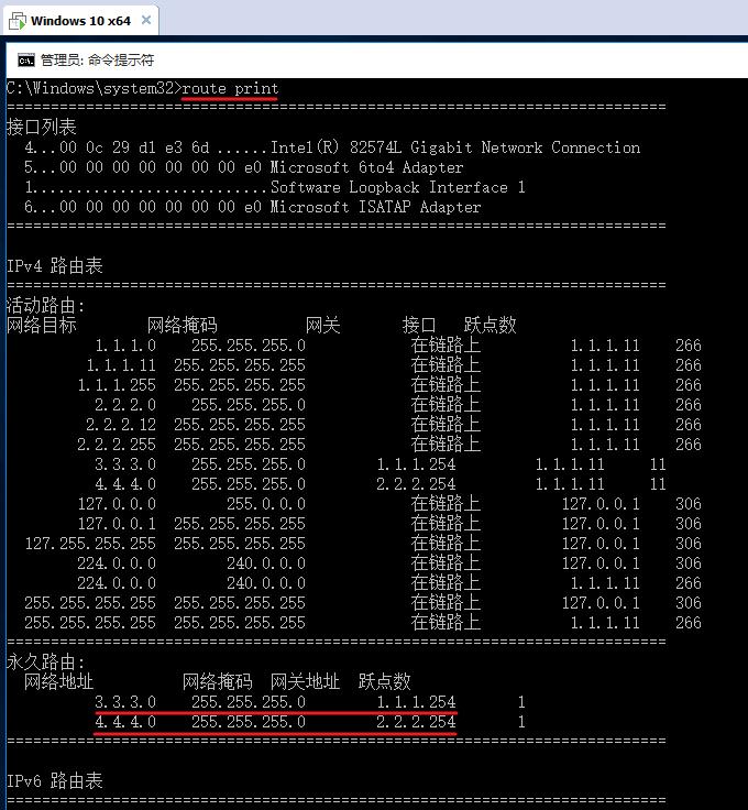 计算机设置双IP地址实验