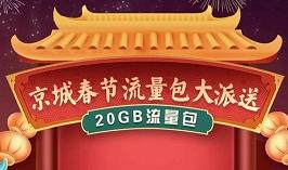 北京20G过年免费流量开领!三大运营商领取渠道看这里