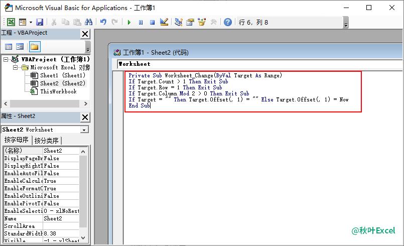 1分钟!学会用Excel自动记录时间,告别手动低效