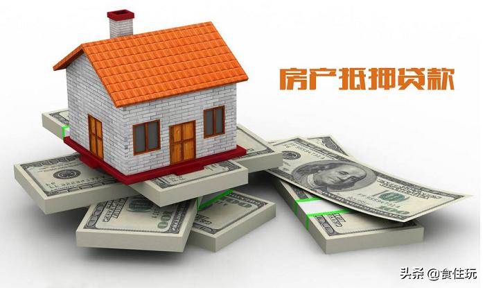 想住 房地产抵押贷款有什么门槛?怎么注销房产证的抵押登记呢?